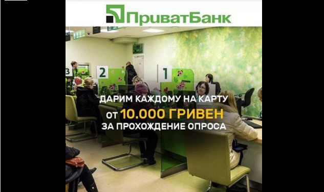 """&quotДаруємо 10 тисяч гривень"""": клієнтів ПриватБанку попередили про нову схему шахраїв - today.ua"""