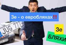 """Зеленский пообещал найти компромисс по """"евробляхам"""" - today.ua"""