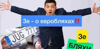 """Зеленський пообіцяв знайти компроміс по """"євробляхам"""" - today.ua"""