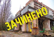 Туристи не постраждають: Зеленський направляється до Чорнобиля - today.ua