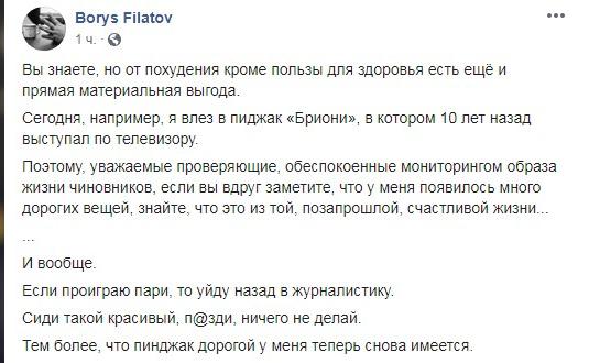 """""""Сиди такий гарний і п*зді"""": Філатов приголомшив всіх своєю заявою"""