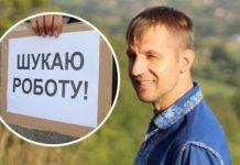 """""""Шукаю роботу!"""": Козак Гаврилюк не пройшов у Раду по мажоритарці - today.ua"""