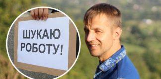 """""""Ищу работу!"""": Козак Гаврилюк не прошёл в Раду по мажоритарке - today.ua"""