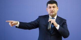 """""""Скоротити міністрів і міністерства"""": Гройсман вніс пропозицію щодо формування парламенту"""" - today.ua"""
