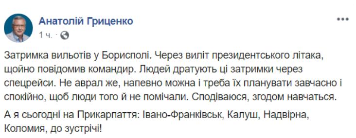 """""""Раздражает"""": Гриценко наехал на Зеленского"""