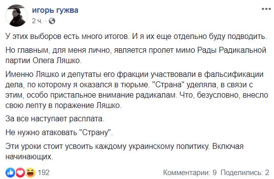 """""""Ляшко пролетел"""": Тука озвучил """"первую положительную новость"""""""