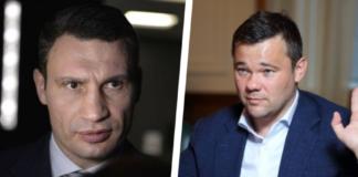 """Байки из склепа"":  Кличко жестко ответил главе Офиса президента - today.ua"