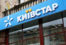 Київстар спільно з Viber запустив новий сервіс - today.ua
