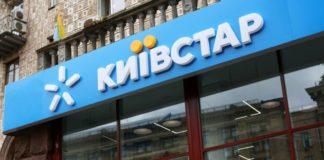 Киевстар совместно с Viber запустил новый сервис - today.ua
