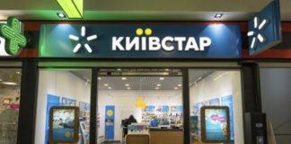 Київстар потрапив у гучний скандал через списання грошей за допомогою Приват24 - today.ua
