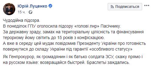 """Хотим обратно"": главари ""ЛДНР"" просят Зеленского о помощи"