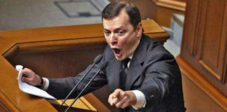 """""""Не достойно чоловіків"""": Ляшко розкритикував владу Зеленського за суд над Марусею Звіробій - today.ua"""