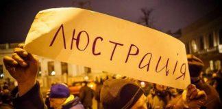 Абсурдна пропозиція: у Порошенка пропонують люструвати чиновників Зеленського - today.ua