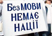 Закон про мову запрацював: для кого українська є обов'язковою - today.ua