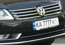 Кабмін терміново продає елітні номерні знаки на автомобіль - today.ua