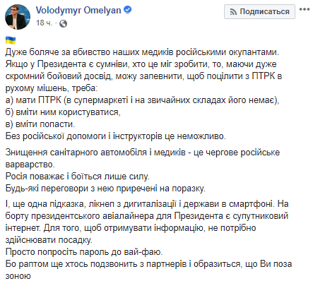 Омелян обиделся на Зеленского из-за скандала на борту президентского самолета