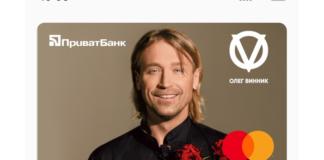 Олег Винник первым в мире ворвался в Google Pay и Apple Pay - today.ua