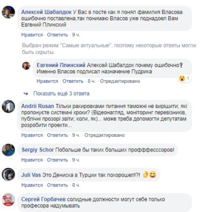 """""""Аферист і митний корупціонер"""": Тимошенко хоче підсунути Зеленському свого кума"""