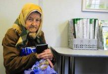 """""""Укрпошта"""" убезпечила пенсіонерів від накопичення боргів - today.ua"""