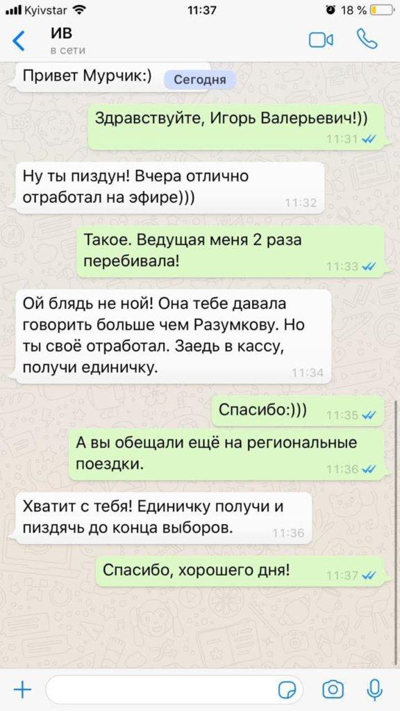 """""""Відмінно відпрацював, заїдь в касу!"""": у мережу злили листування Коломойського і Мураєва"""