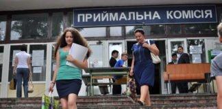 В Україні спростили вступ до ВНЗ для абітурієнтів без ID-картки - today.ua