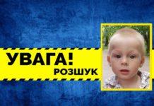 У Києві зникла трирічна дитина: поліція розшукує викрадача - today.ua