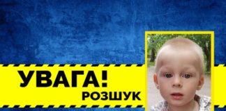 """В Киеве пропал трехлетний ребенок: полиция разыскивает похитителя"""" - today.ua"""