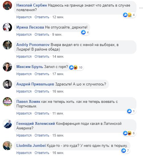 """""""Запив з горя?"""": Портнов заявив, що Луценко таємничо зник"""