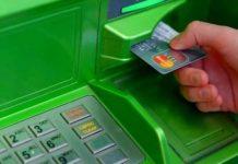"""""""А коммуналку за что платить?"""": ПриватБанк нагло присвоил деньги клиента - today.ua"""