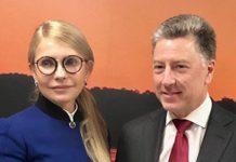 """""""Разом ми зможемо подолати російську агресію"""": Тимошенко терміново зустрілася з Волкером - today.ua"""