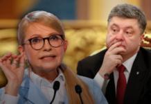 """Він """"будував"""" цей телеміст 5 років: Тимошенко """"наїхала"""" на Порошенка - today.ua"""