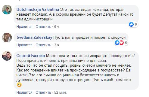 """""""Щоб він тобі відсох, бидло"""": Син депутата від партії Порошенка помочився на композицию I love UA"""
