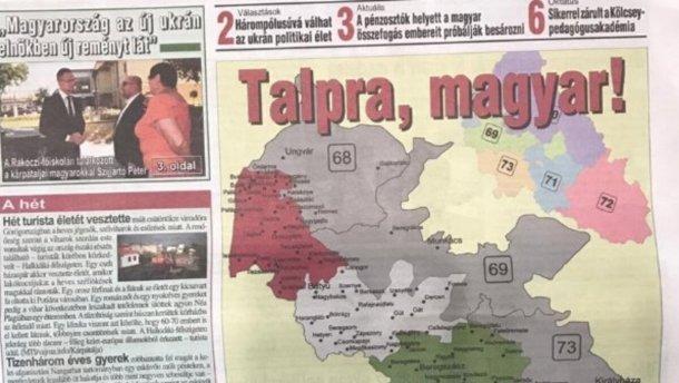 Угорщина зазіхнула на територіальну цілісність України: СБУ прийняла екстрені заходи
