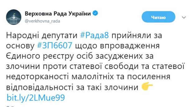 В Украине приняли закон о химической кастрации педофилов