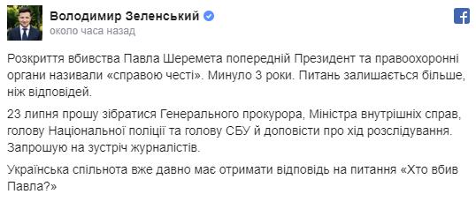 """""""Порошенко називав """"справою честі"""": Зеленський терміново скликає силовиків"""
