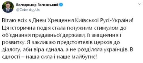 """""""Это историческое событие"""": Зеленский призвал глав церквей к примирению"""