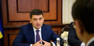 """Гройсман виправдався перед Зеленським за високі ціни на електроенергію"""" - today.ua"""