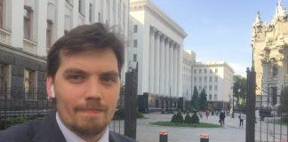 """""""Люди можуть з будь-кого зробити нациста"""": Гончарук прокоментував свою присутність на концерті """"Сокири Перуна"""" - today.ua"""