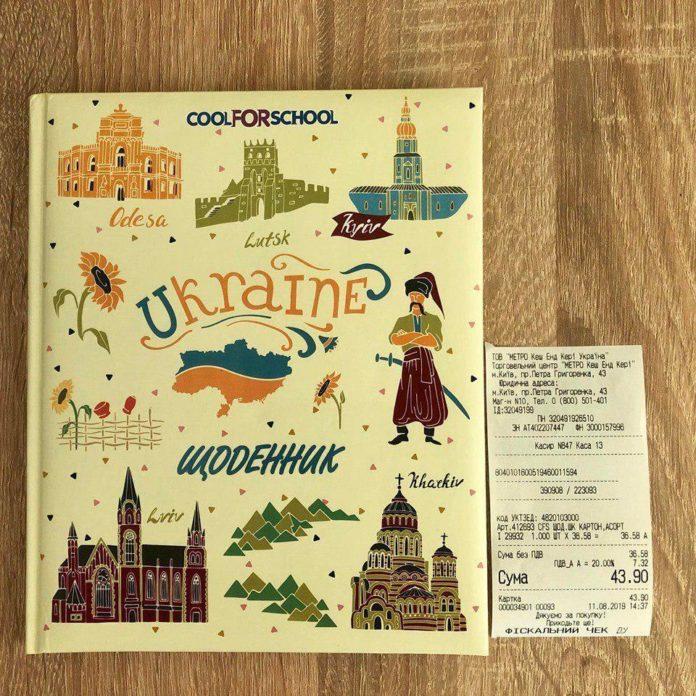 У київському гіпермаркеті продають щоденники з картою України без Криму - today.ua