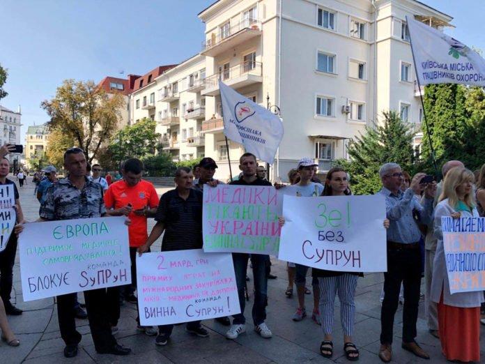"""&quotЗе! без Супрун"""": під Офісом президента мітингують з вимогою відставки очільниці МОЗ - today.ua"""