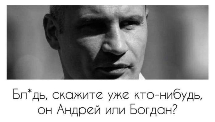 Тролінг вищого рівня: Богдан познущався над Кличком - today.ua