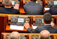 """""""Найскандальніший варіант"""": завтрашні голосування Ради можуть бути оскаржені в суді - today.ua"""