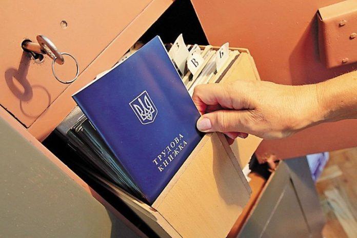 Трудових книжок більше не буде: що знадобиться під час прийому на роботу - today.ua