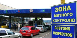"""""""Більше ніяких черг"""": українським автомобілістам змінять процедуру митного контролю"""" - today.ua"""