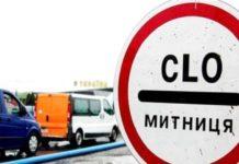 Корупція на Волинській митниці: ДБР прикрило незаконний імпорт авто - today.ua
