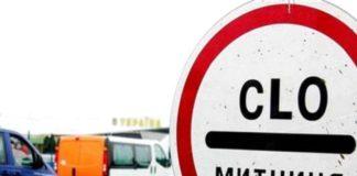 """Корупція на Волинській митниці: ДБР прикрило незаконний імпорт авто """" - today.ua"""