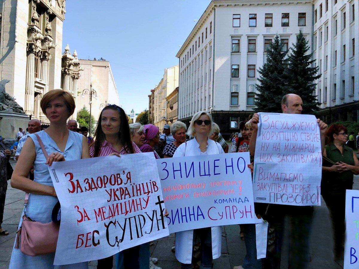 """""""Зе! без Супрун"""": під Офісом президента мітингують з вимогою відставки очільниці МОЗ"""