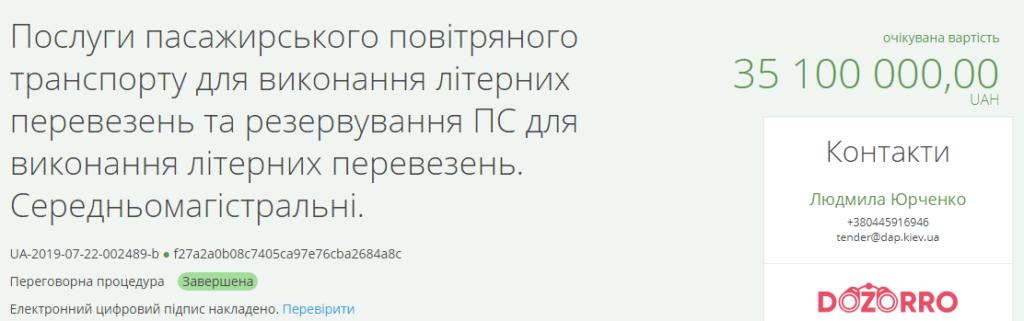 """""""Виграла тендер на 35,1 млн грн"""": авіакомпанія Коломойського закріпила за собою право на перевезення президента"""