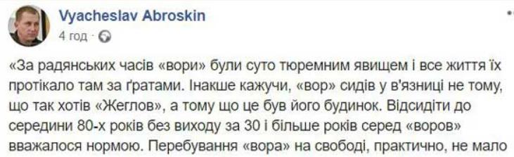 """""""Злодійська влада"""": Аваков провалив обіцянку боротися зі злодіями в законі"""