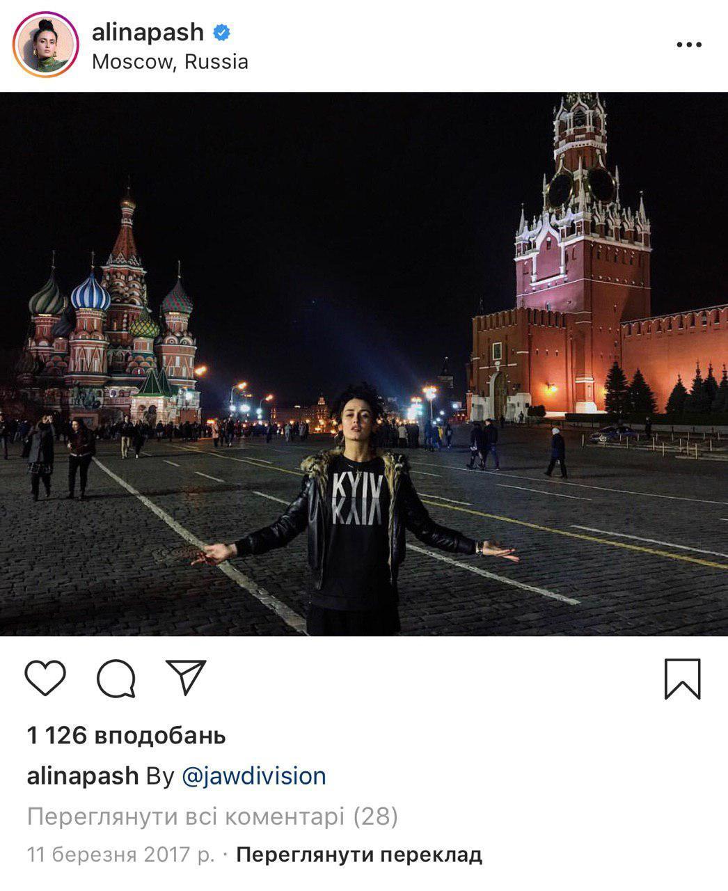 Летала в оккупированный Крым через Россию: в сети нашли компромат на Алину Паш